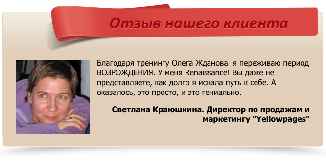 zhdanov-oleg-igorevich-otziv1