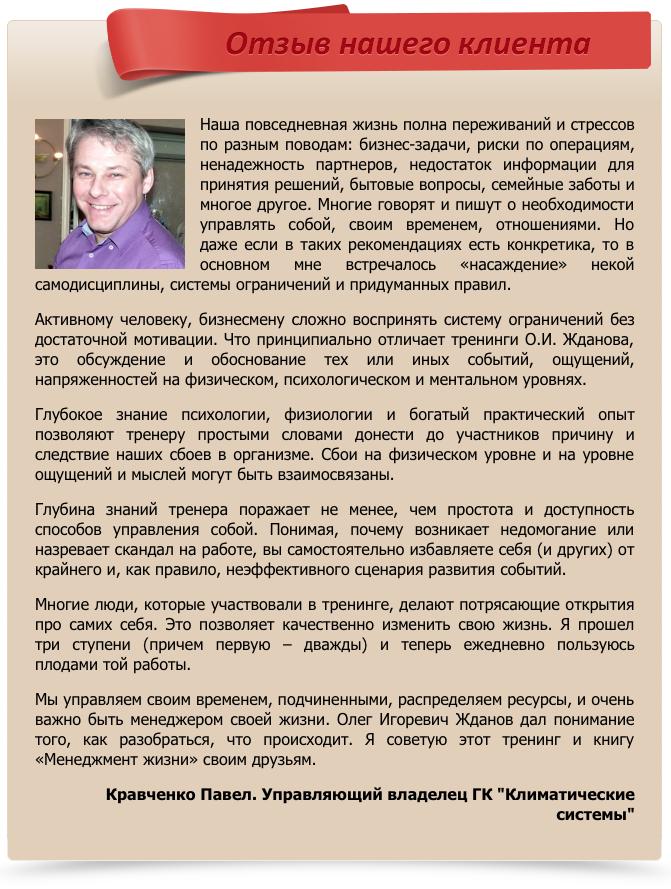 zhdanov-oleg-igorevich-otziv2