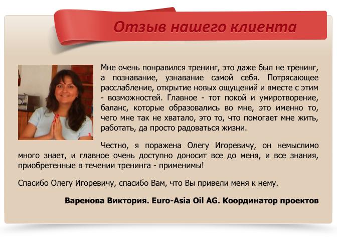 zhdanov-oleg-igorevich-otziv3